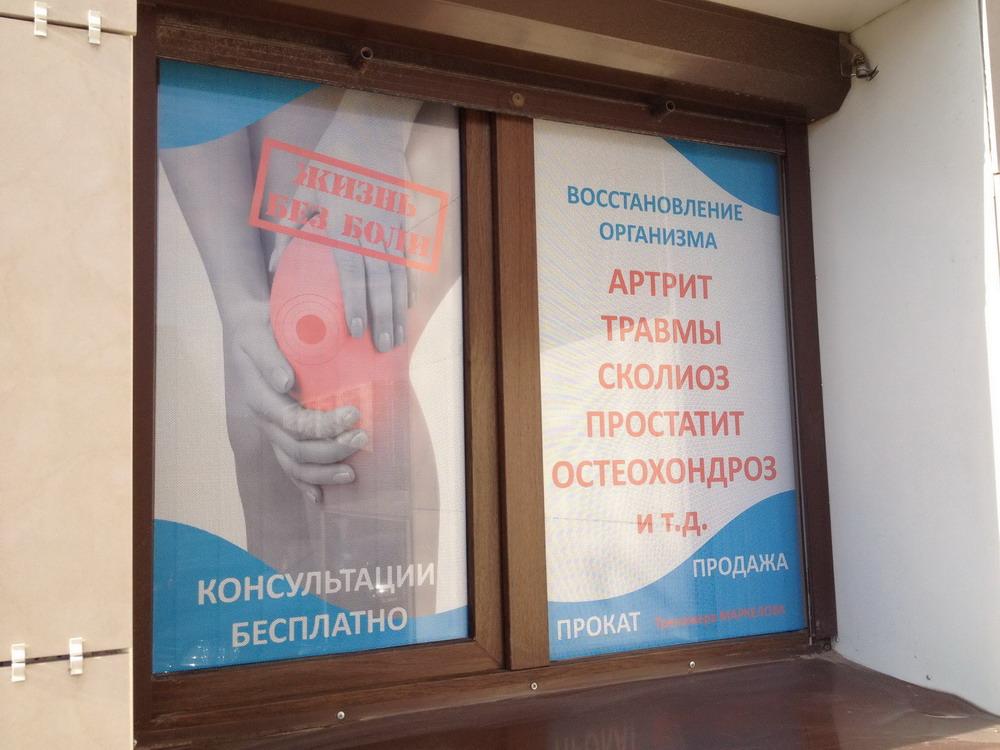 где-то плакат на окно для магазина намывания рукотворного архипелага