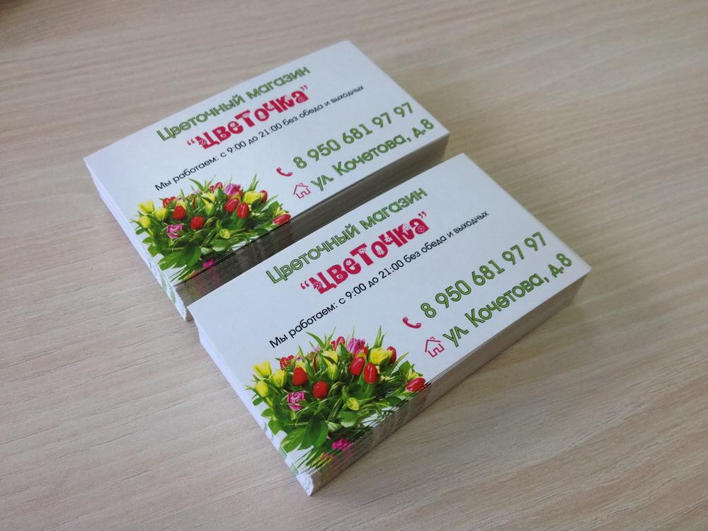 Визитки для цветочного магазина фото